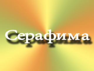 обои На ярком фоне имя Серафима фото