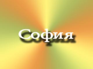 обои На ярком фоне имя София фото