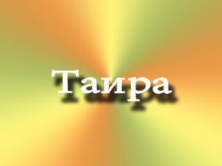 обои На ярком фоне имя Таира фото