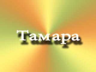 обои На ярком фоне имя Тамара фото