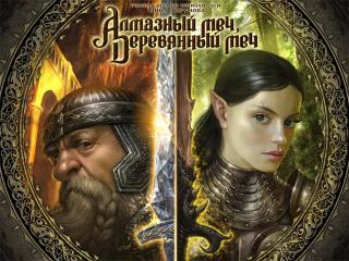 обои Алмазный меч и деревянный меч фото