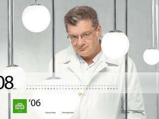 обои НТВ - Александр Беляев среди огней фото