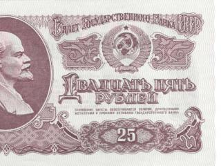 обои Старые двадцать пять рублей фото