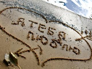 обои Признание в любви крупным планом на песке,   морской прибой фото