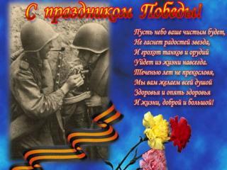 обои С Праздником Победы фото