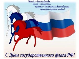 обои Флаг России фото