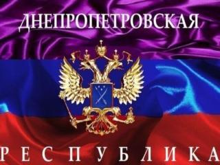 обои Днепропетровская Республика фото