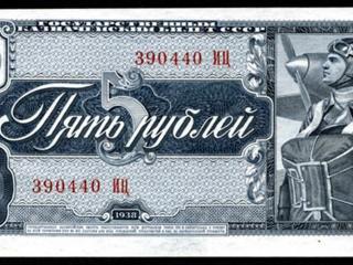 обои 5 рублей 1938 года фото