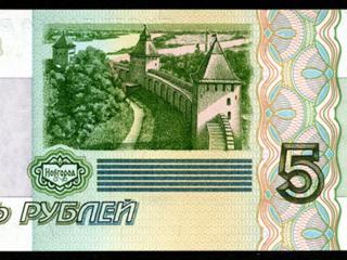 обои 5  рублей 1997 года фото