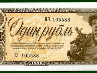 обои 1 рубль 1938 года фото
