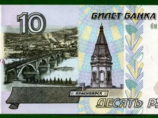 обои 10 рублей 1997 года фото