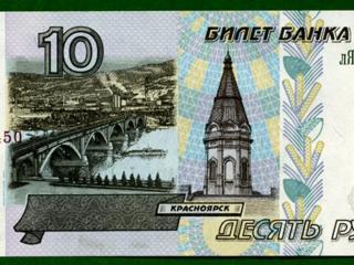 обои 10 рублей 2001 года фото