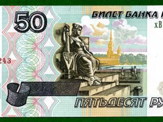 обои 50 рублей 2001 года фото