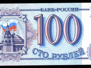 обои 100 рублей 1993 года фото