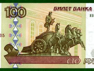 обои 100 рублей 1997 года фото