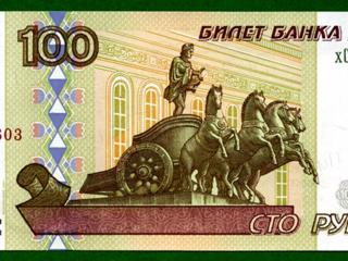обои 100 рублей 2001 года фото