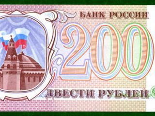 обои 200 рублей 1993 года фото