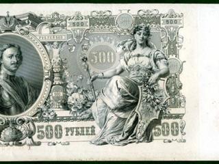обои 500 рублей 1910 года фото