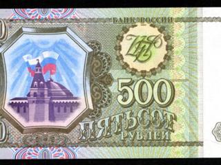 обои 500 рублей 1993 года фото