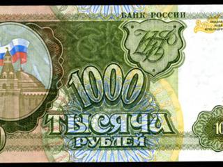 обои 1000 рублей 1993 года фото