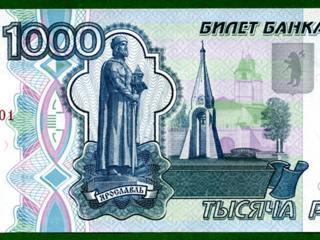обои 1000 рублей 1997 года фото