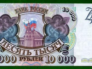 обои 10000 рублей 1993 года фото