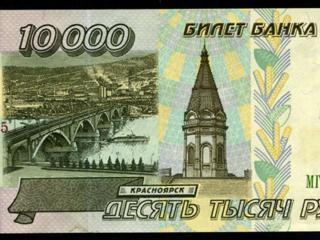 обои 10000 рублей 1995 года фото