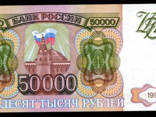 обои 50000 рублей 1993 года фото