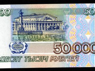 обои 50000 рублей 1995 года фото