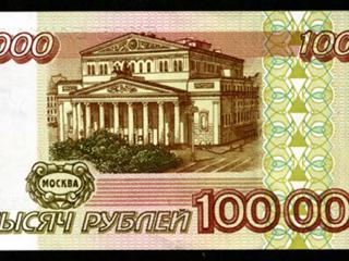 обои 100000 рублей 1995 года фото