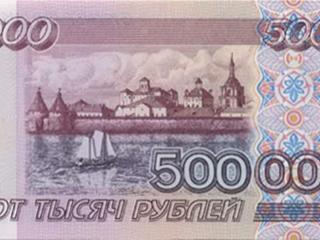 обои 500000 рублей 1995 года фото