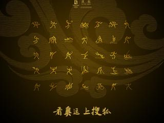 обои Beijing 2008 Olympics games фото