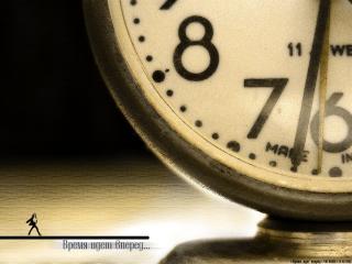 обои Время идет вперед фото
