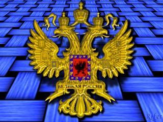 обои Великая Россия фото